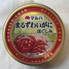 高級缶詰の代表格、カニ缶で作るカニチャーハンが極上の味【まるずわいがにほぐしみ/マルハニチロ】