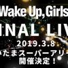 辿り着いた約束の地と刻 ―Wake Up, Girls! さいたまスーパーアリーナ単独公演開催決定に寄せて。―