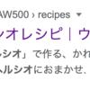 COCORO KITCHENのレシピがすべてリンク切れしていて困る
