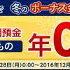 楽天銀行で12月29日まで定期預金の冬のボーナス金利キャンペーンやってます!とりあえず預けてみました!!