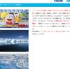 【速報】2016年冬、ドラえもん南極に立つ!