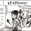 名古屋コミティア50 出展参加します