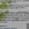 第15回・掛川新茶マラソン中止決定に思ふ