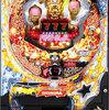 奥村遊機「CR アシュRUSH」の筐体&情報