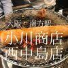大阪府 小川商店西中島店 メガマルチョウは必食の一品 とにかくでかい