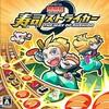 #639 『コジロー戦』(土屋俊輔/超回転 寿司ストライカー The Way of Sushido/NS・3DS)