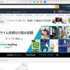 Amazonの「Prime Reading」をスマホのKindleから利用する方法
