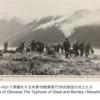 1945年 3月26日 『米軍、慶良間列島に上陸』