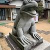 【けろ】カエルが守る水宮神社に行ってきたけろ。