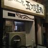 【今週のラーメン1873】 つけめん 油そば 五丁目煮干し (東京・中野) 煮干しらーめん(塩)