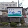 咲花温泉(いろりの宿平左エ門・新潟県)