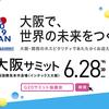 G20 大阪サミットの弊害