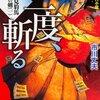 富士見新時代小説文庫「八卦見豹馬 吉凶の剣(一)  三度、斬る」