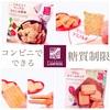 【糖質制限ダイエット】最近ハマっているローソンのロカボなお菓子たち♡