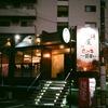 京都のおいしいお店・Olympus Pen EES