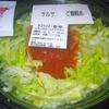 「吉野家」(名護バイパス店) の「タコライス(ご飯軽め)」x2 (350−80)x2円(天ぷら定期券) #LocalGuides