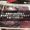秋葉原の肉の万世で黒毛和牛ランチステーキセットを食べてきました