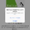 [ま]iPhone 7 の Apple Pay にSuicaが取り込めないとお嘆きの貴兄に @kun_maa