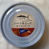 和にも洋にも合うトマト煮の缶詰【トマトで煮込んだカツオとキノコ/黒潮町缶詰製作所】