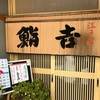 秋田グルメ 鮨吉 ラーメンとカツ丼がおすすめの寿司屋