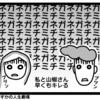 アスペvsアスペの仁義なき戦い ③阿鼻叫喚-1