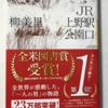 【182】JR上野駅公園口(読書感想文53)