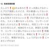 鬆罅萵騾鴕黼 lineblog.me/nescafe Kalafina