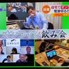 TBSテレビ『Nスタ』、『はやドキ!』でオンライン飲み会の様子が紹介されました!