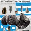 【週末おでかけ情報】茨城県陶芸美術館の新しい企画展が始まります!