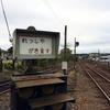 2016秋の思い出その1「小湊鐵道に乗ってきた」
