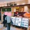 横浜駅【夜ご飯・和食】Tam-bo そごう横浜店で『しまホッケの干物焼き御前 1,480円』を食べに行って来た!北海道ゆめぴりかごはん・味噌汁 お替わりできます!