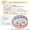 【育児グッズ】豆で作れるお砂場遊びセット
