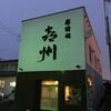 有名人や飛行機で食べにくる?!食べたら忘れられない感動する厚岸名物喜州寿司