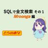 MySQLで全文検索その1(Mroonga編)