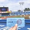 【野球】東都大学野球 令和2年10月6日