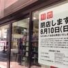 4679 笹塚ユニクロ閉店