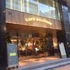 #296 茅場町で見つけたおしゃれカフェ!CAFE SALVADOR BUSINESS SALON