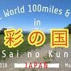 """日本一過酷な100mile in """"彩の国""""とは。。。"""