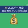 《2020年4月度》目指せ億り人 資産記録