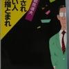 都筑道夫「殺されたい人 この指とまれ」(集英社文庫)