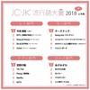 2018 年上半期の JC・JK 流行語大賞決定!!!