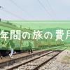【格安】376日間の海外旅行費用は105万円【世界一周予定の方へ】