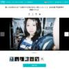KAI-YOU.netの画像ページが見やすくなりました
