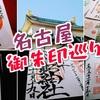 愛知県名古屋の御朱印巡り半日おすすめルートマップ!人気&有名どころ王道観光コース