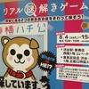 東急百貨店コラボ謎解き『東横ハチ公 探しています』の感想