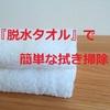 ラク家事:本日は『脱水タオル』で拭き掃除をしました。このタオルは便利です。
