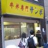 【超朗報!】某牛丼を○○すると秋葉原の伝説の牛丼屋「サンボ」の味になる!【完全なる錬金術】