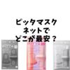 【2020年4月29日版】今、ネット通販で買えるピッタマスクの最安値はどこ?