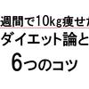たった7週間で10kg痩せた!!ダイエット論と6つのコツ