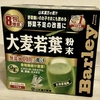 1万円のふるさと納税で176杯の青汁がもらえる【愛知県小牧市】